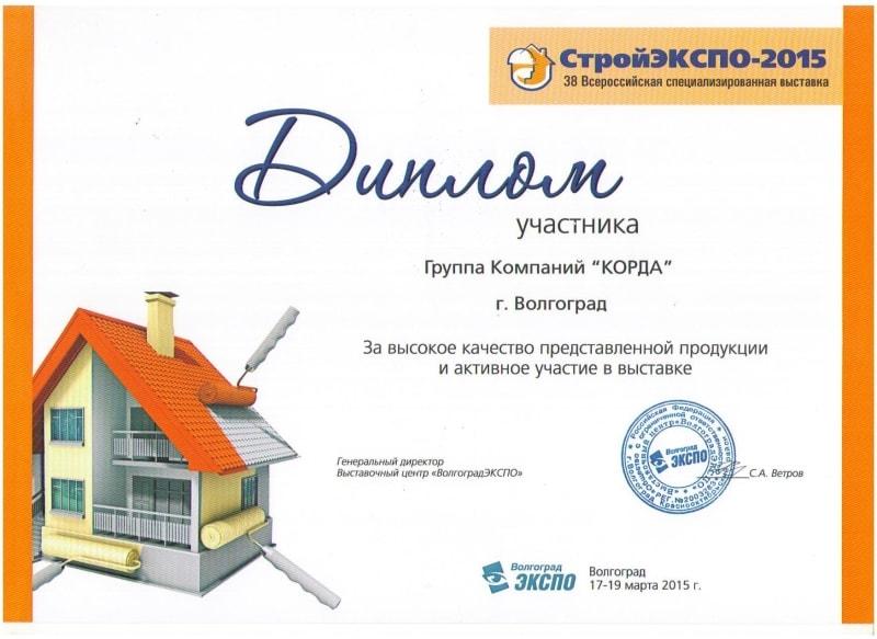 Диплом СтройЭКСПО 2015