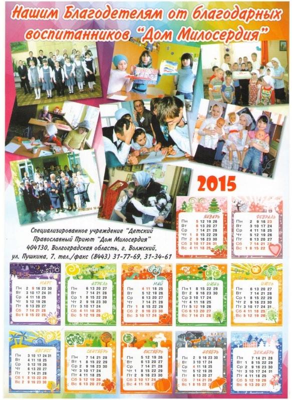 Календарь на 2015 г.