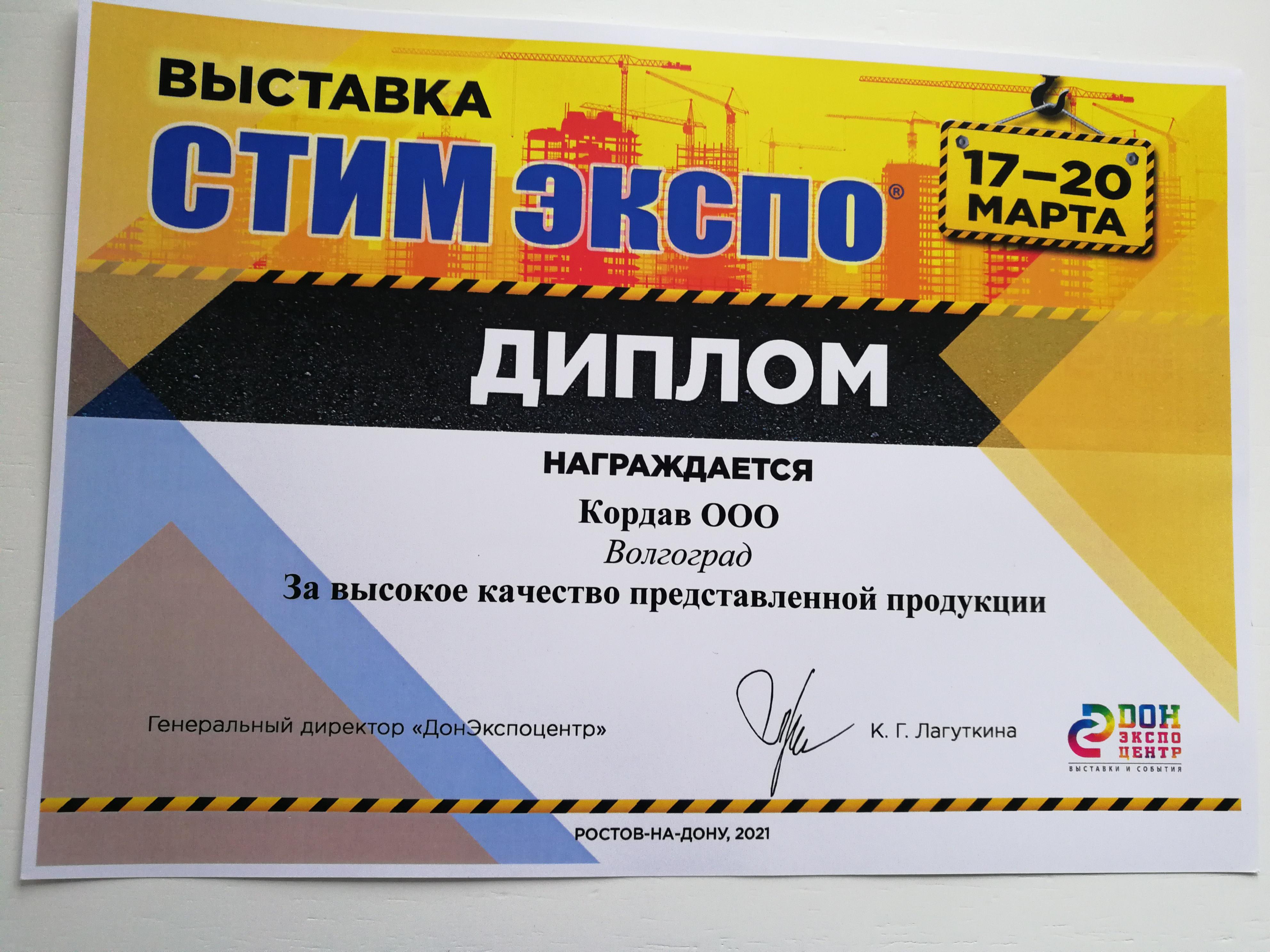 Диплом СтимЭКСПО 2021